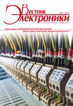 вестник электроники